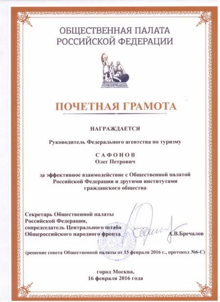 gramota-Safonova