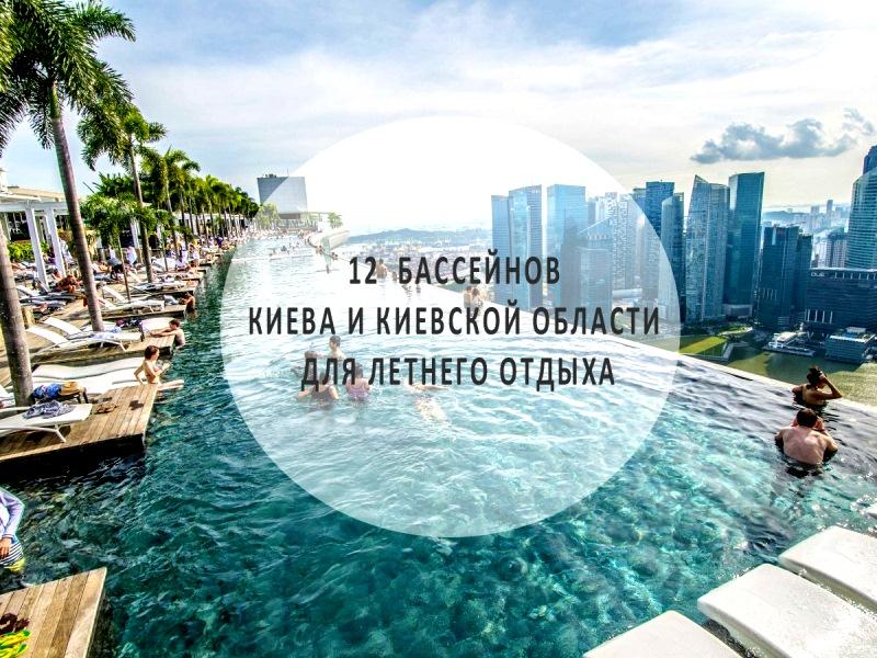 Открытые бассейны Киеваи области при пляжных клубах