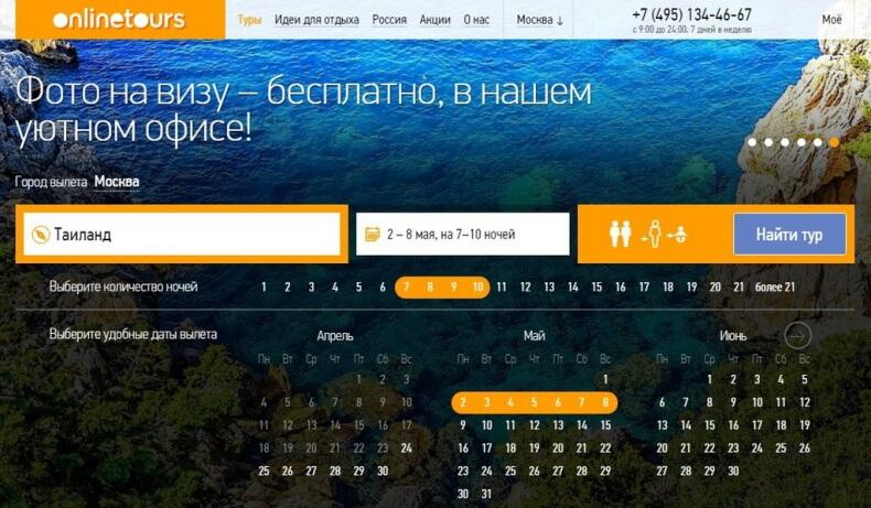 Onlinetours.ru