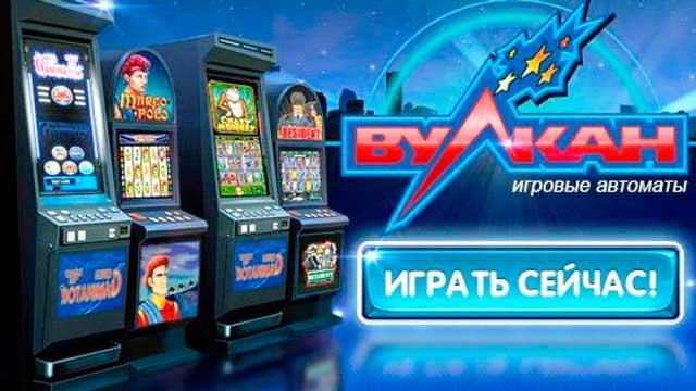 Казино Вулкан игровые автоматы онлайн бесплатно