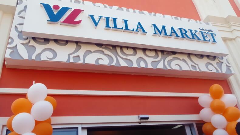 Гипермаркет Villa Market в Хуа Хине