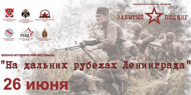 na-dalnyh-rubezhah