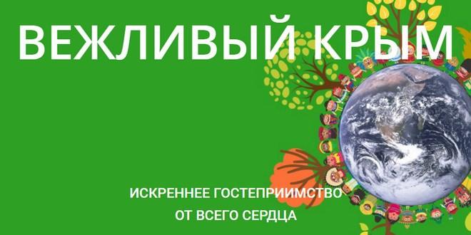 vezhlivy-krym-1