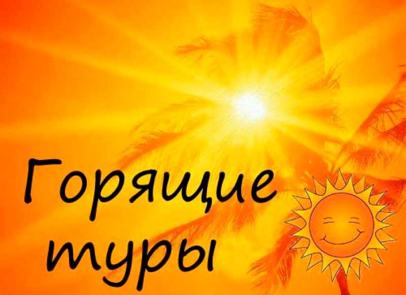 goryashhie-tury-kogda-dostupen-ves-mir