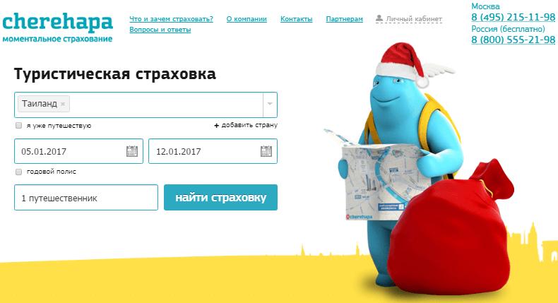 Черехапа - туристическая страховка онлайн