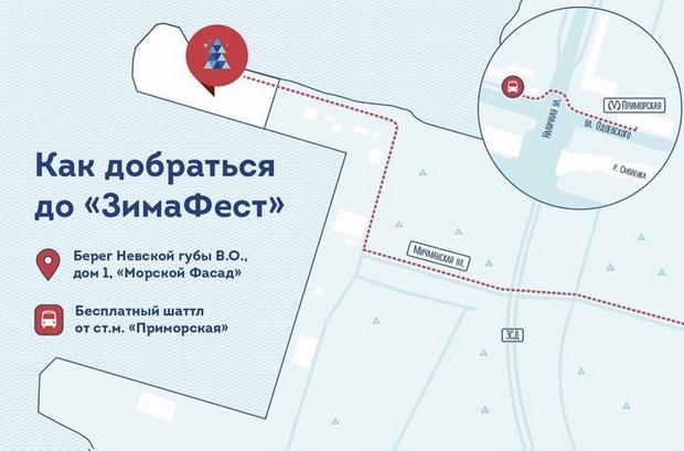 Новогодняя туристская ярмарка «Зима Фест» в Петербурге