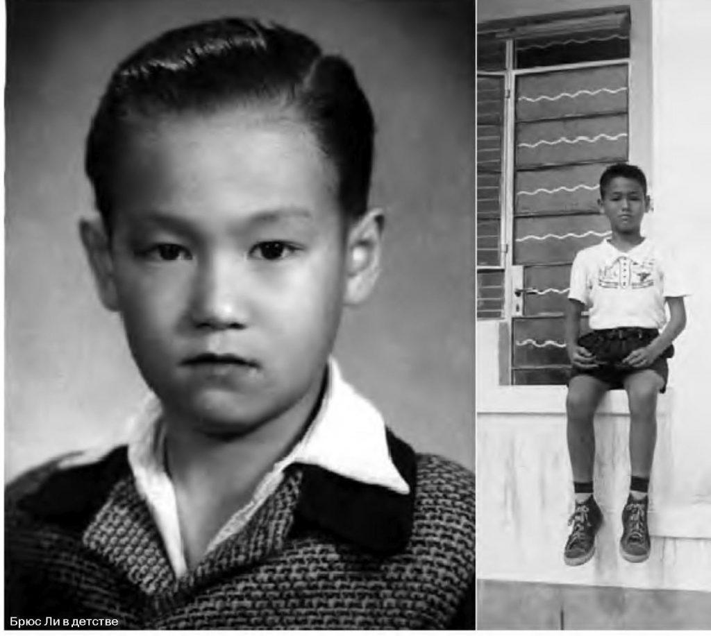Брюс Ли в детстве