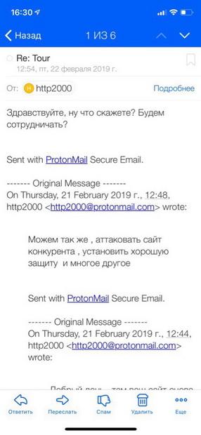 Хакеры «прессуют» туроператора