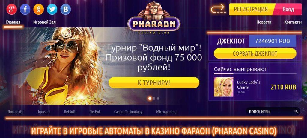 Казино Фараон – слоты и призы в каждый дом!