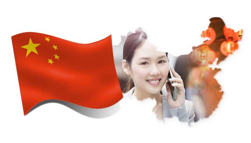 Код Китая