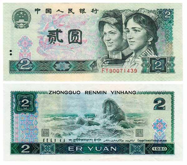 Купюра 2 юаня
