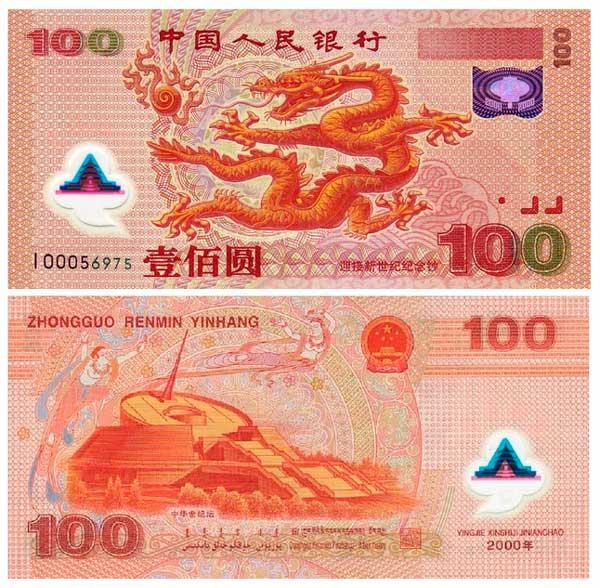 Купюра 100 Юань 2000 года миллениум