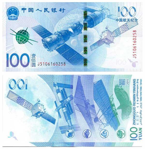 Купюра 100 Юань Космос