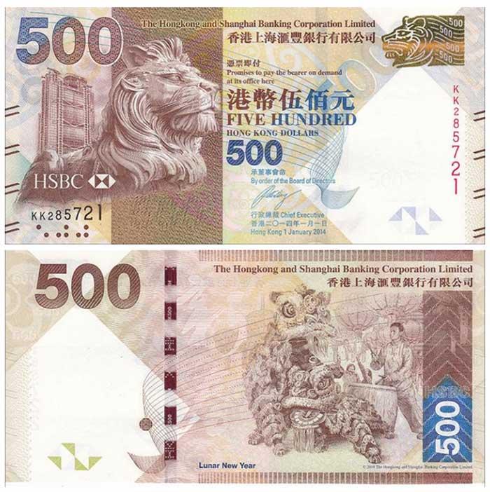 Пятьсот долларов Гонконга (HSBC 2010)
