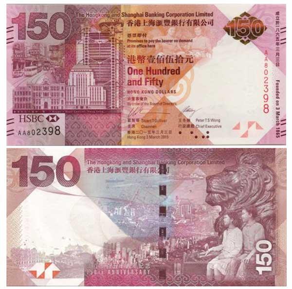 Гонконгские 150 долларов