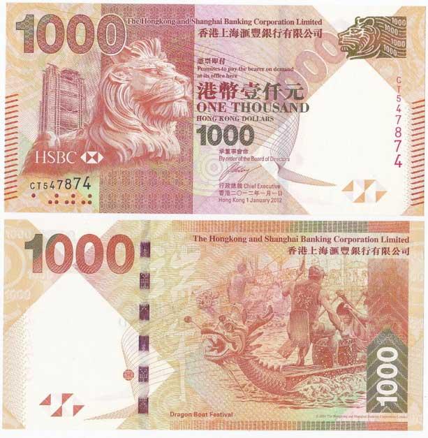 1000 Гонконгских долларов (HSBC 2010)