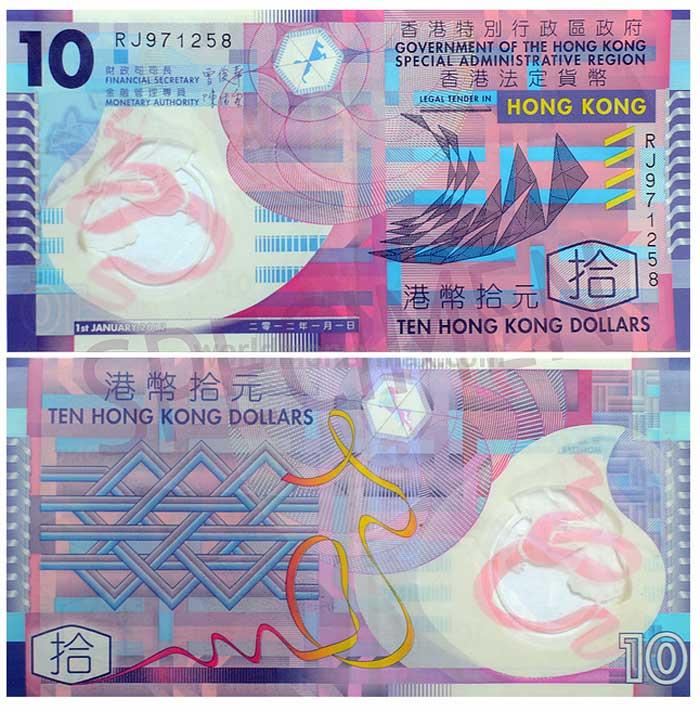 Гонконгские десять долларов