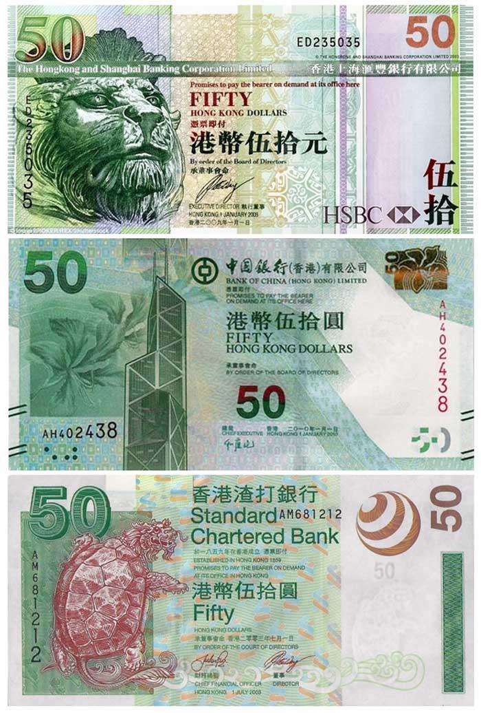 Купюры Гонконга 50 долларов
