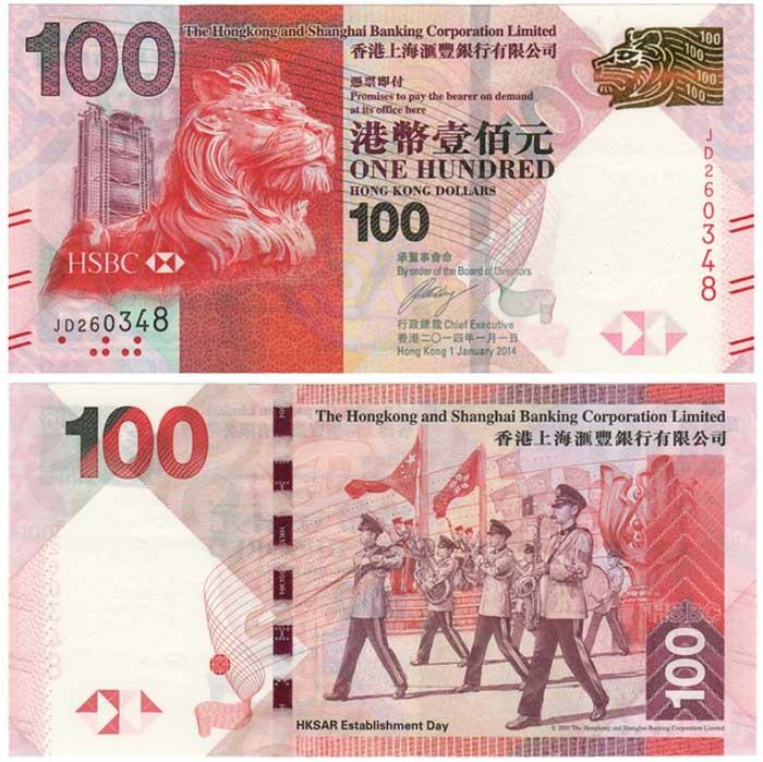 100 долларов Гонконга (HSBC 2010)