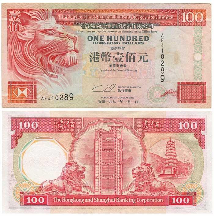 Гонконгские 100 долларов (HSBC 1993-1999)