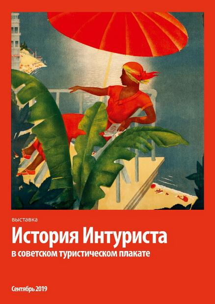 В Петербурге пройдет выставка «История Интуриста в советском туристическом плакате»