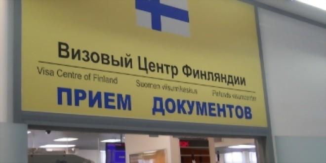 Спрос на финские визы в С-Пб восстанавливается