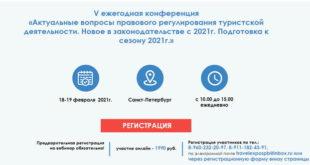 Приглашаем на конференцию, посвященную важным нововведениям в туристском законодательстве! 9
