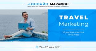 Как вести соцсети, чтобы они продавали? Приглашаем принять участие в онлайн-марафоне для турбизнеса Travel Marketing 2021 9