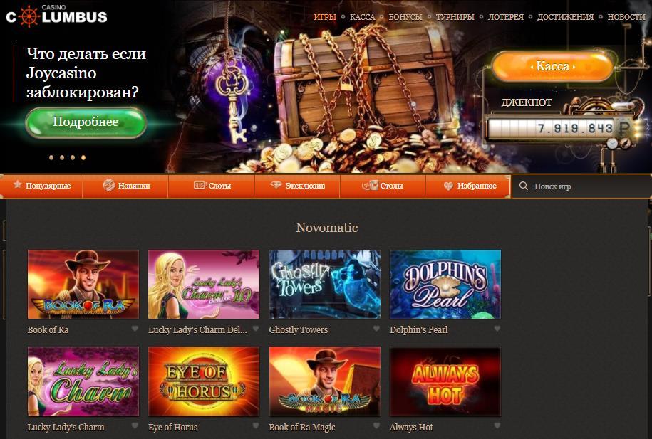 Казино Колумбус предлагает большой ассортимент бесплатных игровых автоматов