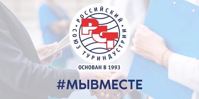 XVIII съезд РСТ пройдет 24 сентября в Санкт-Петербурге 1